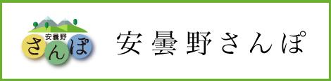 写真投稿サイト 安曇野さんぽ